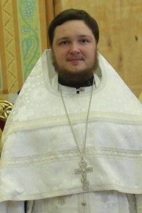 иерей Алексей