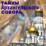 Архангельский собор1