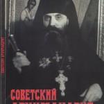 Советский-архимандрит