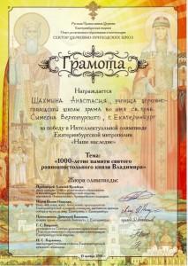 Шахминой Анастасии за победу